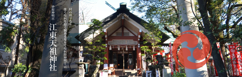 江東天祖神社は亀戸の土産神社、推古天皇御代に創建された柳島総鎮守神明宮です。聖徳太子作のご神像を御神体として祀り、古から砂原神明宮として慕われております。